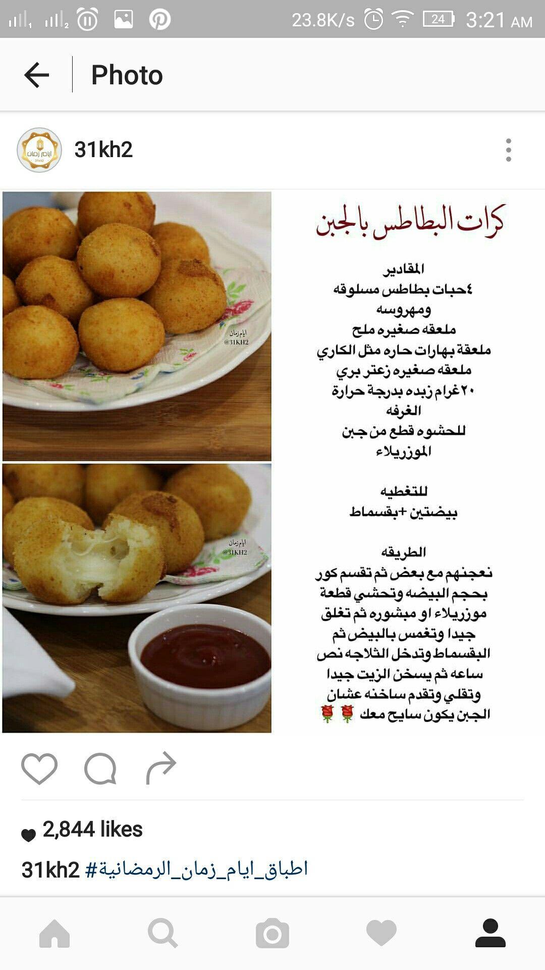 كرات البطاطس بالجبن Food Receipes Food Dishes Tunisian Food
