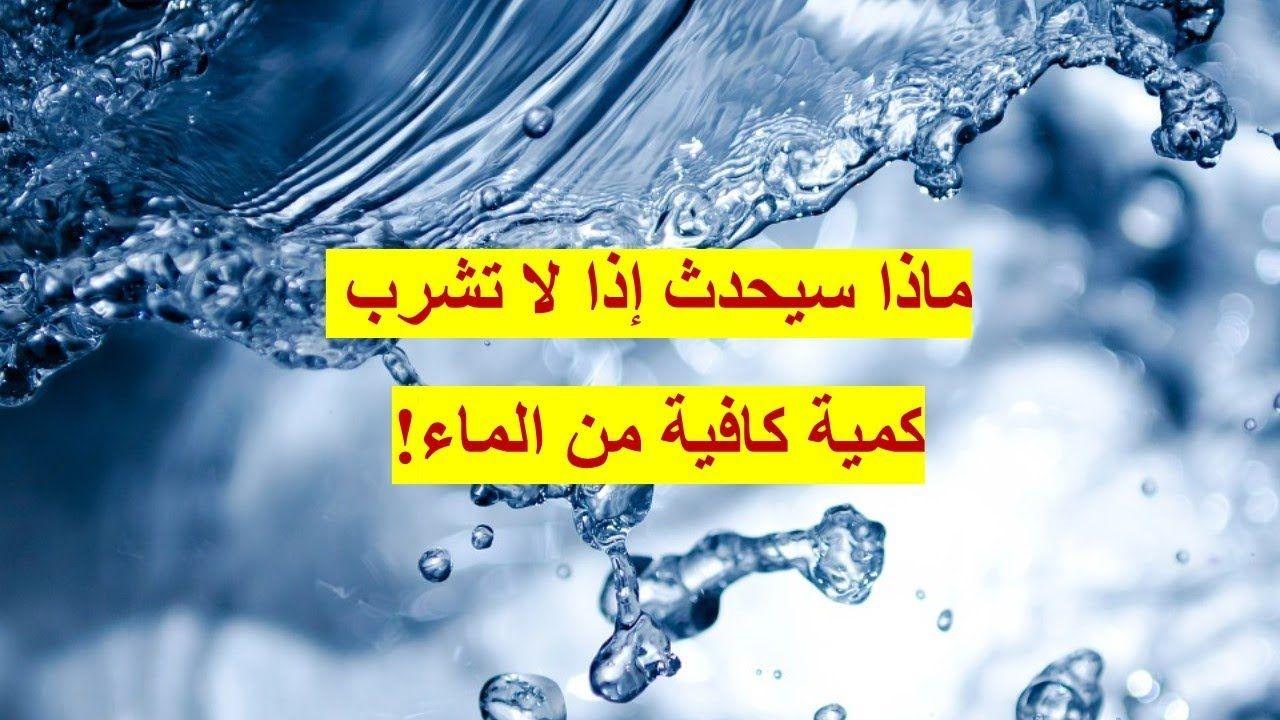 ما هي وظيفة وأهمية شرب الماء لجسم الإنسان Why Drinking Water Is Impor Remedies Healthy Recipes Movie Posters