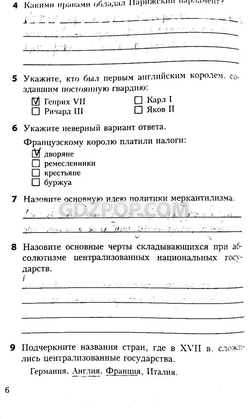 Готовые домашние задания 3 класса