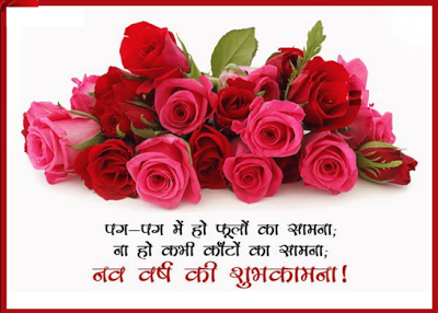 Happy New Year HD Images With Quotes In Hindi & English 2016 | Happy New Year 2016 Wallpapers, Pictures, Messages