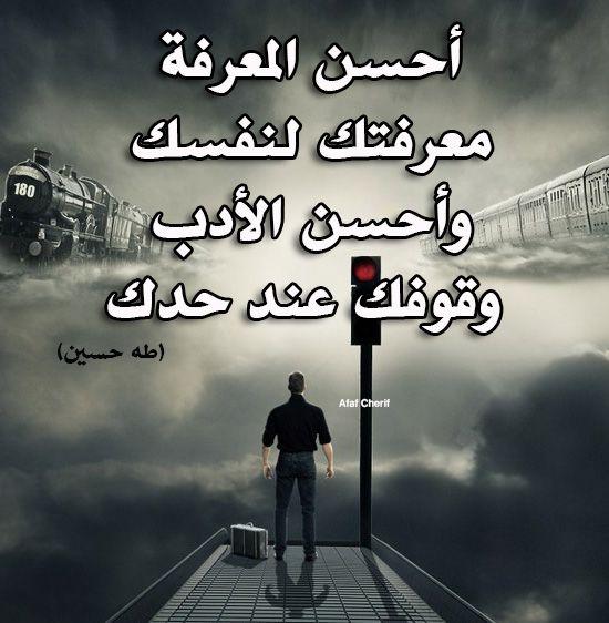 طه حسين Poster Movie Posters Movies