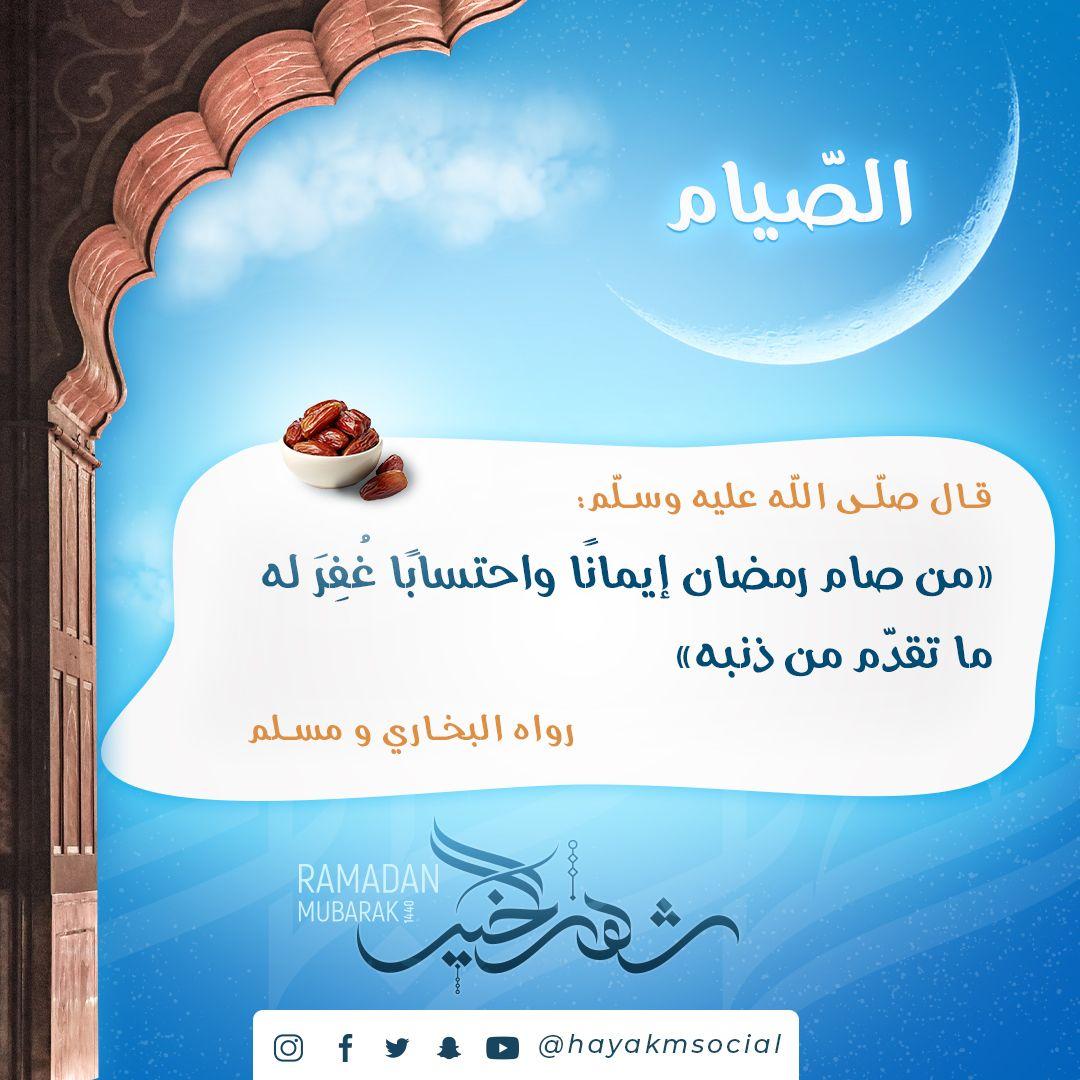 من صام يوما في سبيل الله زحزحه الله عن النار سبعين خريفا Ramadan2019 Doha Qatar Hayakm Hadith حديث رمضان2019 قطر Visual Content Social Media Visual