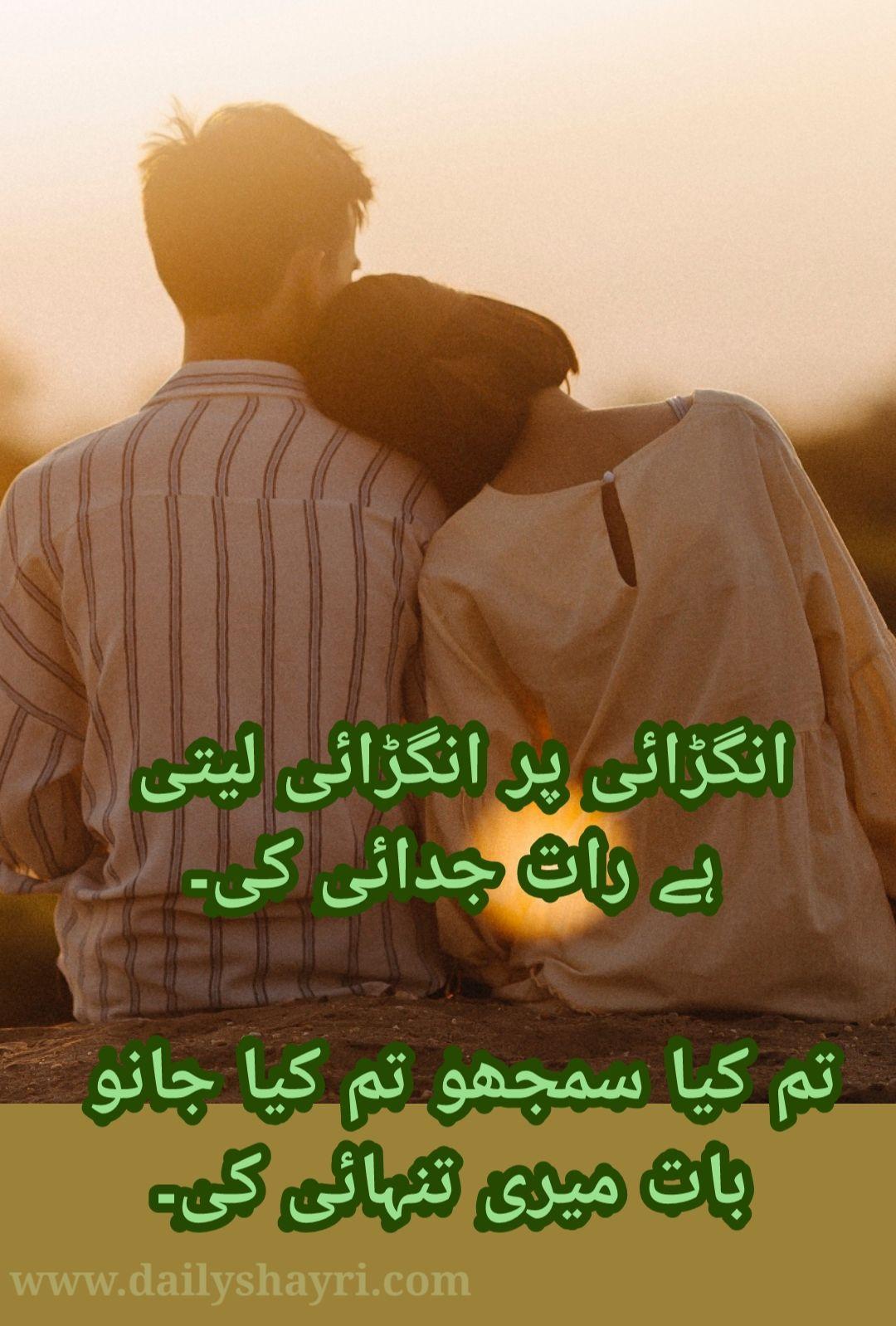 Shayari dating and in 2021 love ✔️ best urdu Punjabi adult