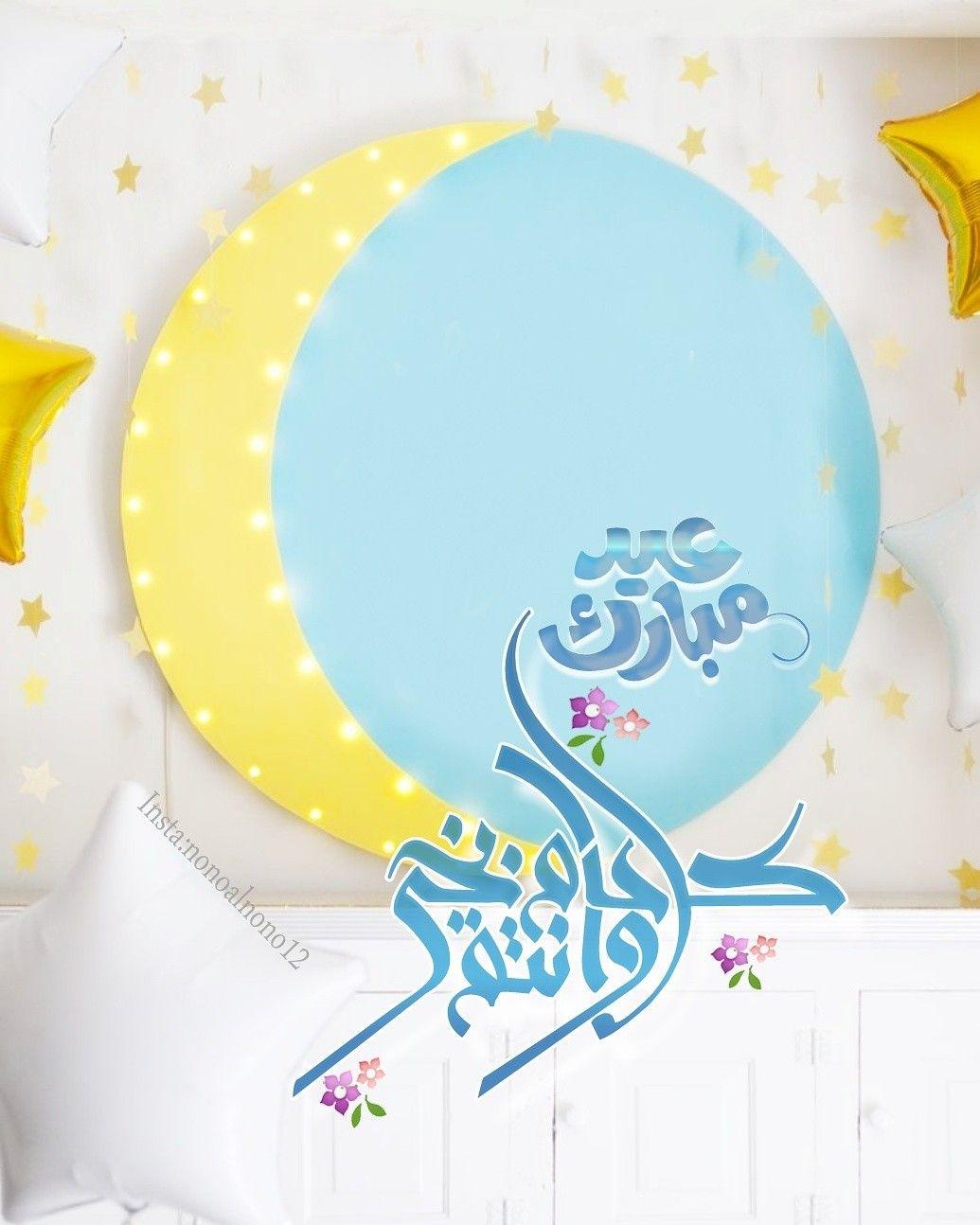 كل عام وانتم بخير Eid Crafts Happy Eid Eid Mubarak