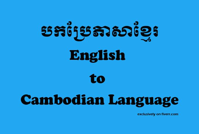 This Guy Translate English To Cambodian Language Khmer For Just 5 On Fiverr