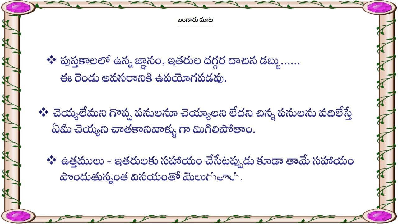 Teta Telugu - Telugu Words - Telugu Golden words - 2 | Teta Telugu