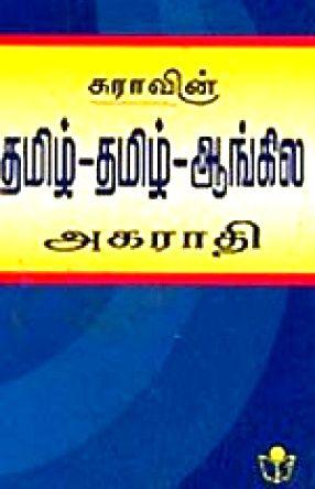 TAMIL ENGLISH DICTIONARY PDF