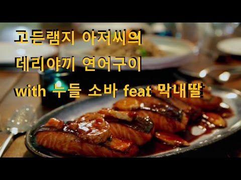 [한글자막] 고든램지 아저씨와 막내딸의 데리야끼 연어구이 with 메밀면 (Salmon Teriyaki with soba noodle) - YouTube