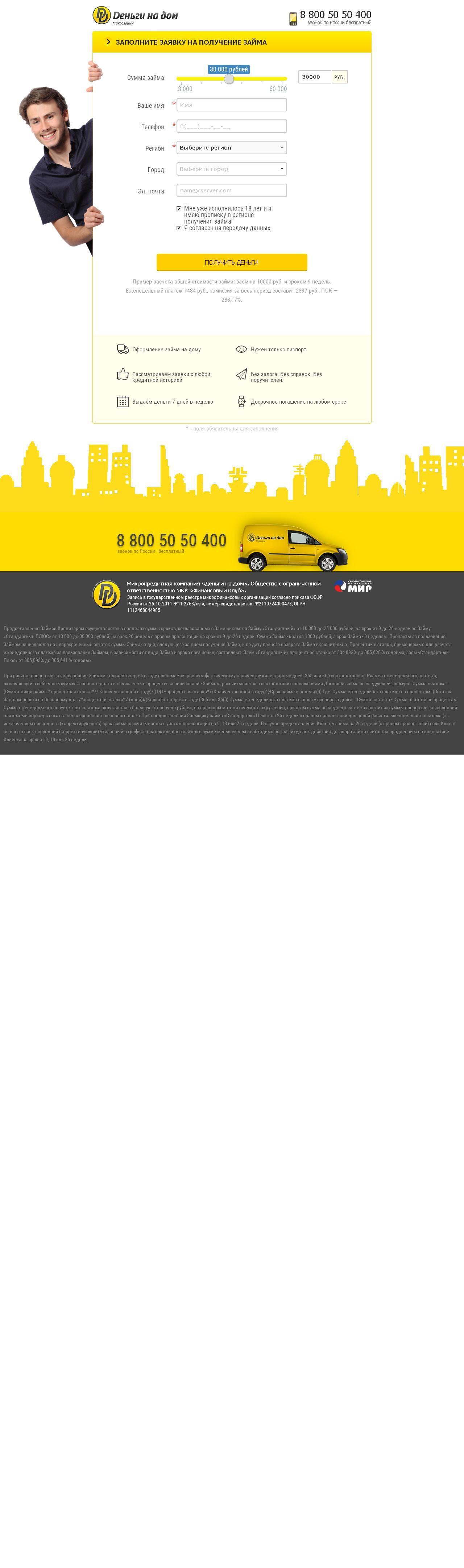 #Деньги #на #дом Микрофинансовая организация «Деньги на дом» – деньги в долг: честные условия и быстрое оформление Деньги на дом Организация «Деньги на дом» предлагает своим клиентам долгосрочные займы и микрозаймы на самых выгодных условиях.