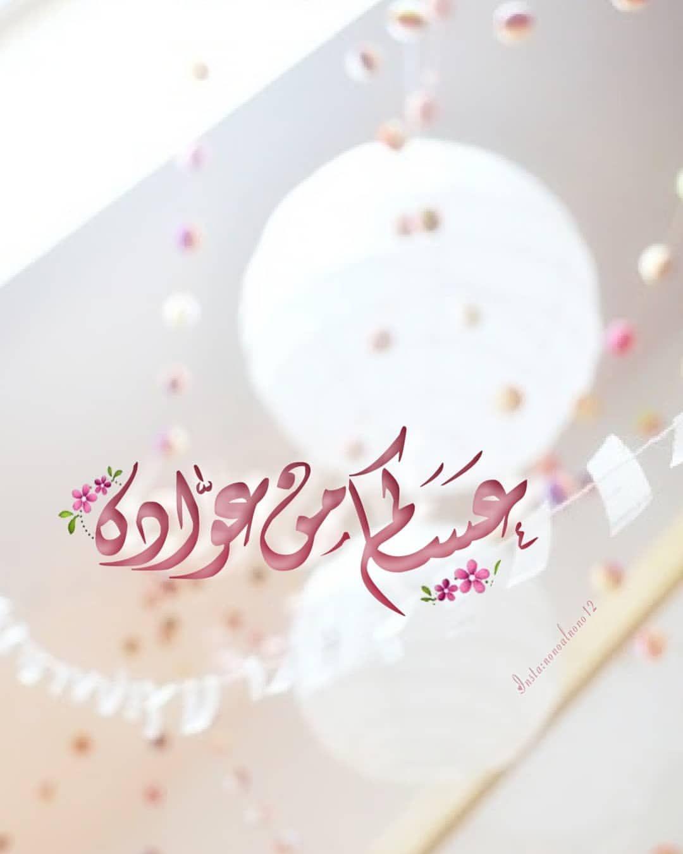 عيدكم مبارك ན ༩ عســـاكــم من عــواده ན ༩ وكل عام وأنتم بخير Eid Cards Happy Eid Eid Mubark