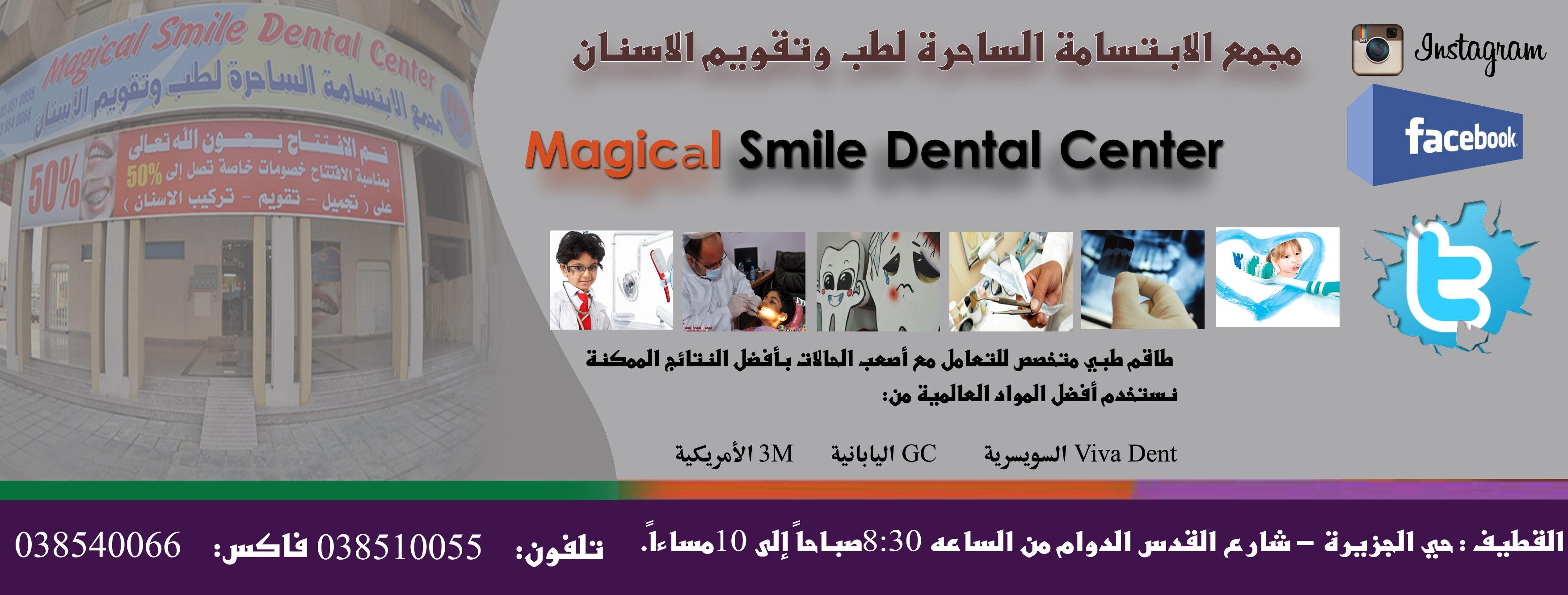Magicl Smile Dental Center اقوى العروض والخصومات ي قدمها لكم على جميع الخدمات مجمع الابتسامة الساحرة لطب وتقويم الاسنان ط Smile Dental Dental Center Dental