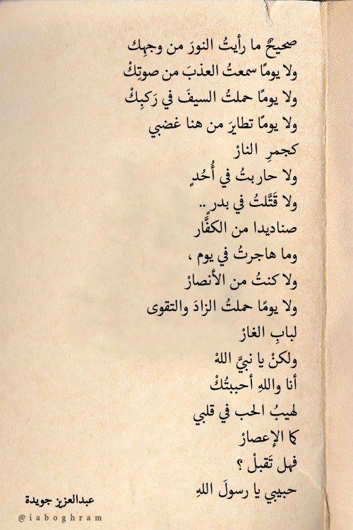هل تقبل حبي يا رسول الله Quotes For Book Lovers Islamic Quotes Words Quotes