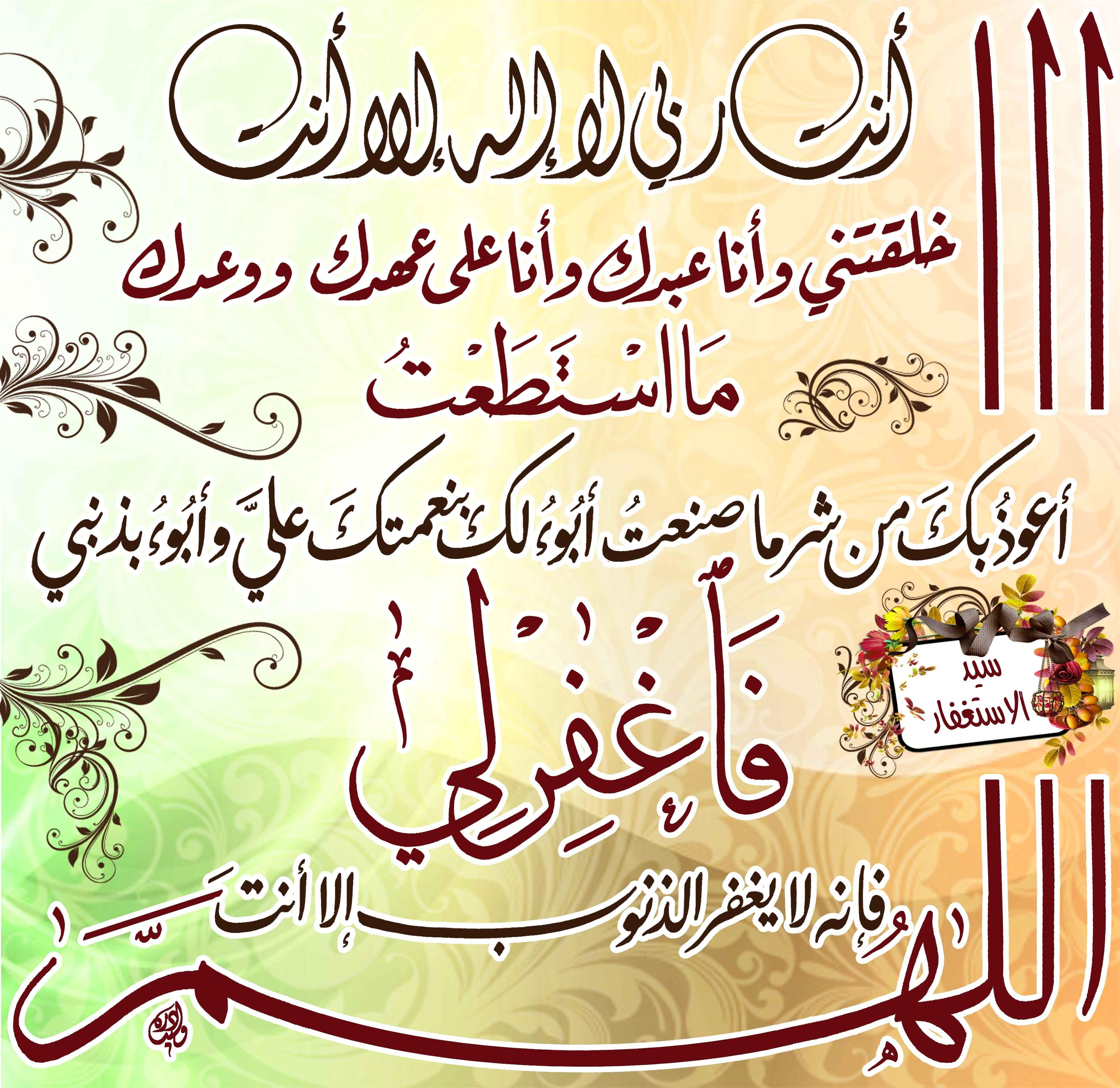 دعاء سيد الاستغفار للخطاط أ وليد دره Calligraphy Arabic Calligraphy Arabic