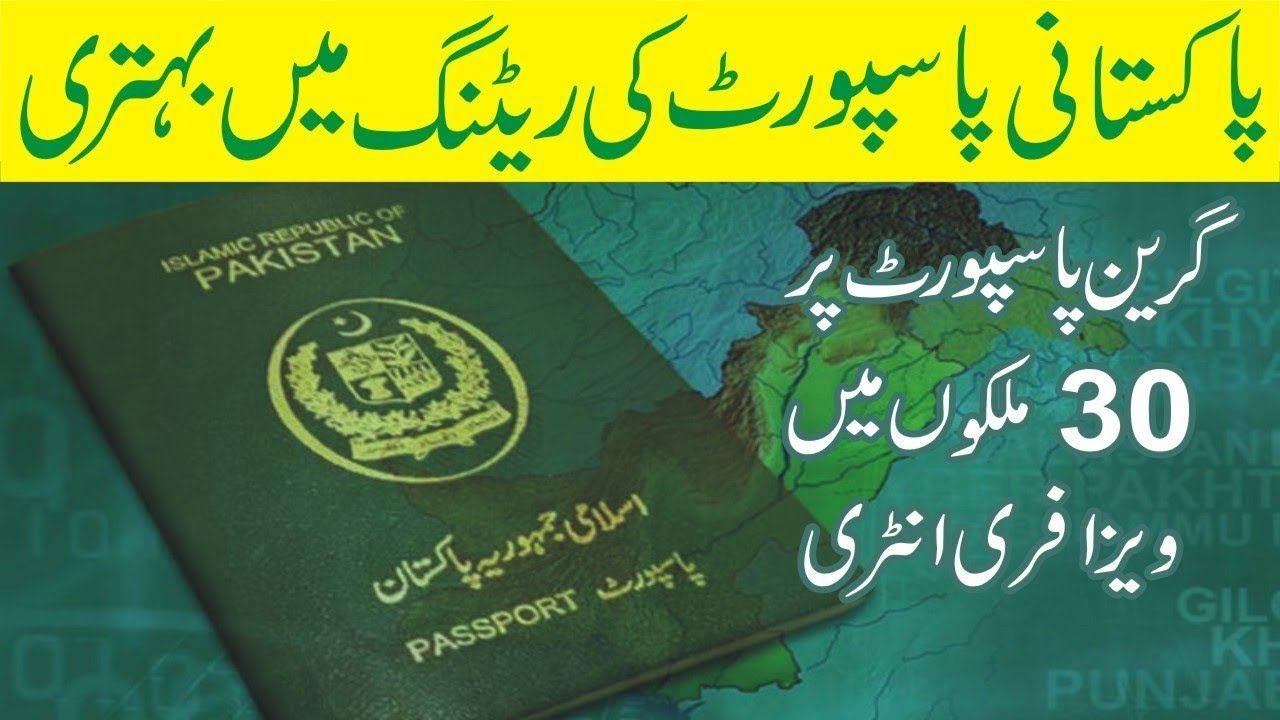 Improvement in Pakistani passport's ranking Pakistani