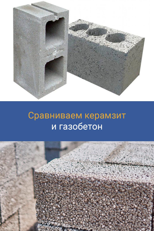 Что лучше для дома керамзитобетон или газобетон сколько жидкого мыла добавлять в цементный раствор для штукатурки