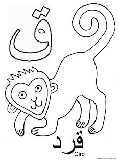 Qaf is for Qird - Free Arabic alphabet coloring pages