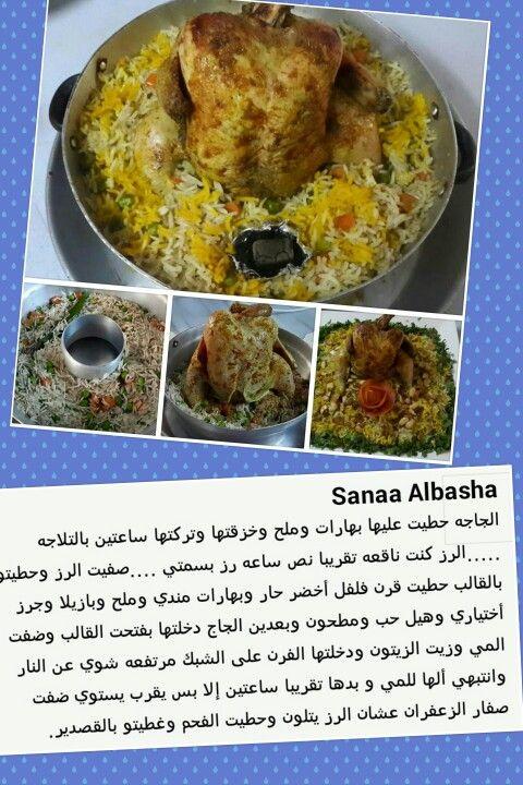 ارزمع دجاج بقالب الكيك Cooking Arabic Food Pioneer Women Cooks
