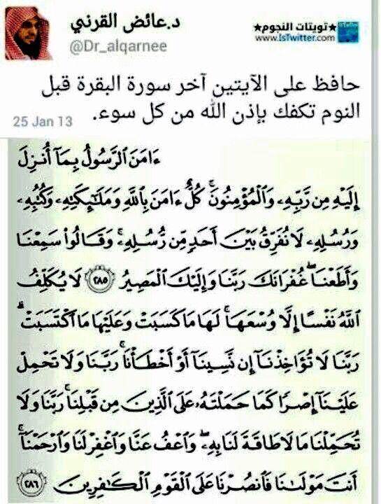 أواخر سورة البقرة Quran Verses Quran Book Holy Quran Book