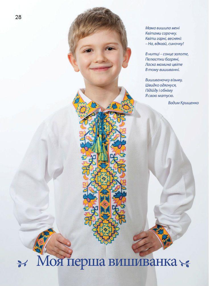 Яскрава дитяча вишиванка для хлопчика з журналу