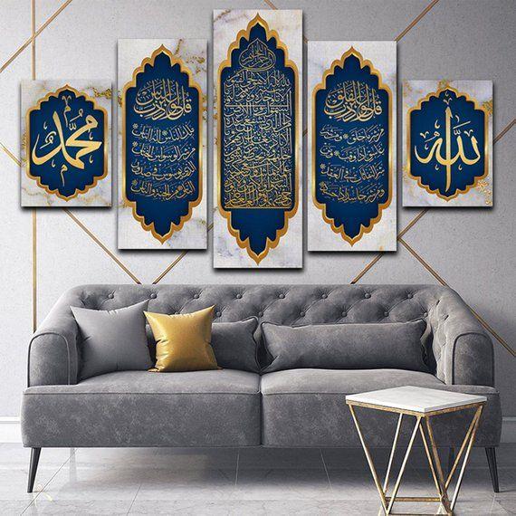 Beautiful Set Of 5 Islamic Wall Art Canvas Framed For Muslim Home Decor Islamic Wall Art Canvas Wall Art Framed Wall Art