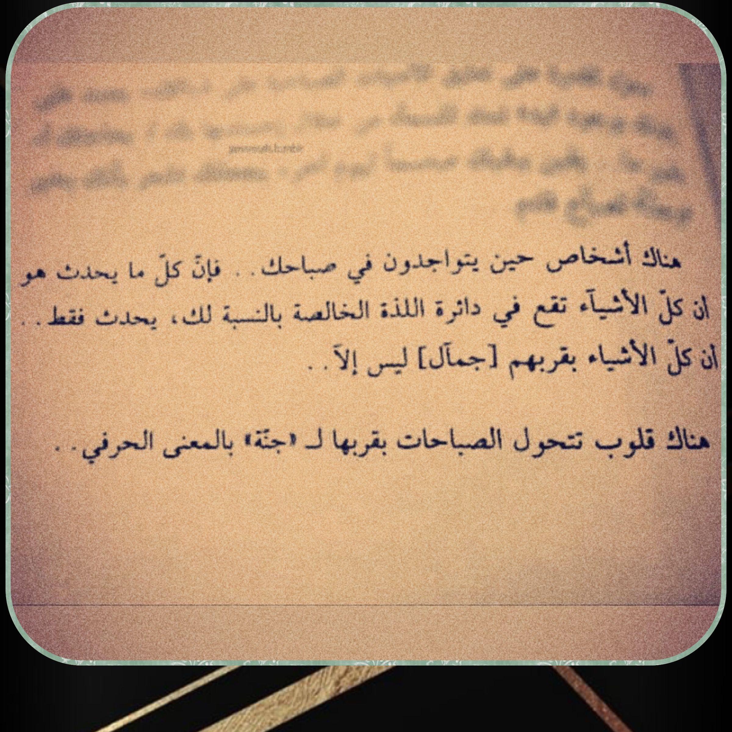هنالك أشخاص Books Arabic Calligraphy Pics