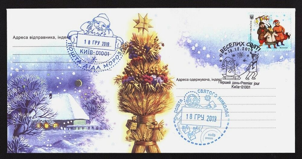 Details about Ukraine 2019 FDC First Day Cover Happy
