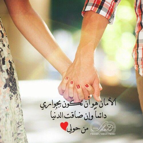 الأمان هو أن تكون جواري Arabic Quotes Cute Love Words