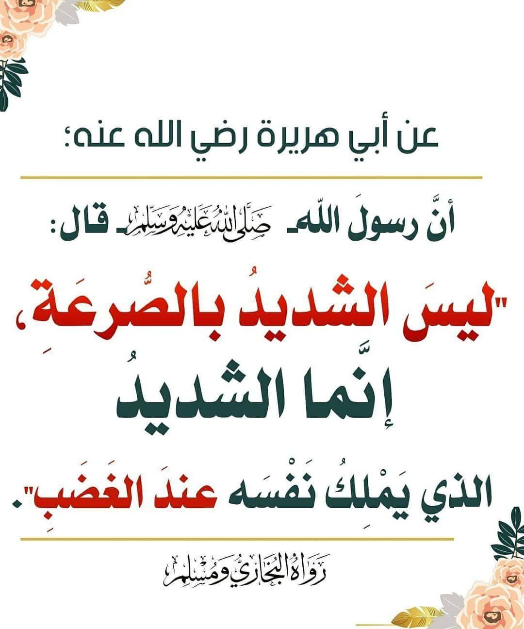 ﺍﻟﺼﻼ ﺓ ﻋﻠﻰ ﺍﻟﻨﺒﻲ ﷺ ﺗﻔﺮﺝ ﺍﻟﻬﻢ ﻭﺗﻌﻴﻦ ﻋﻠﻰ ﻗﻀﺎﺀ ﺍﻟﺪﻳﻦ ويغفر بها الذنوب ويصلى عليك في المﻷ اﻷعلى ﻭﻣﻦ ﺃﺳﺒﺎﺏ ﺭﺅﻳﺔ ﺍﻟﻨﺒﻲ ﷺ ﻓﻲ ﺍﻟﻤﻨﺎﻡ ﻷ In 2020 Learn Islam Ahadith Hadith