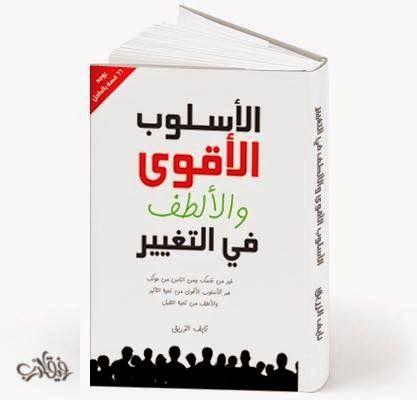 كتاب الأسلوب الأقوى والألطف في التغيير pdf