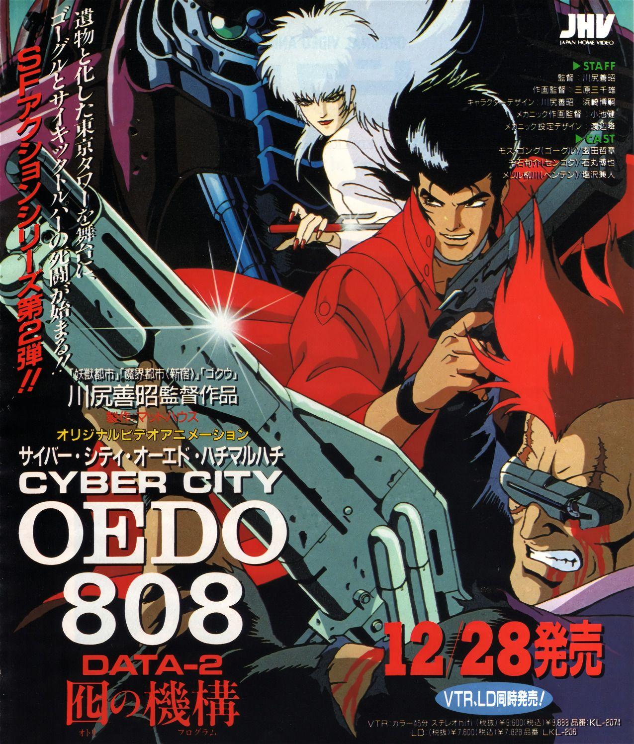 Animage 121990 cyber city oedo 808 anime cyber