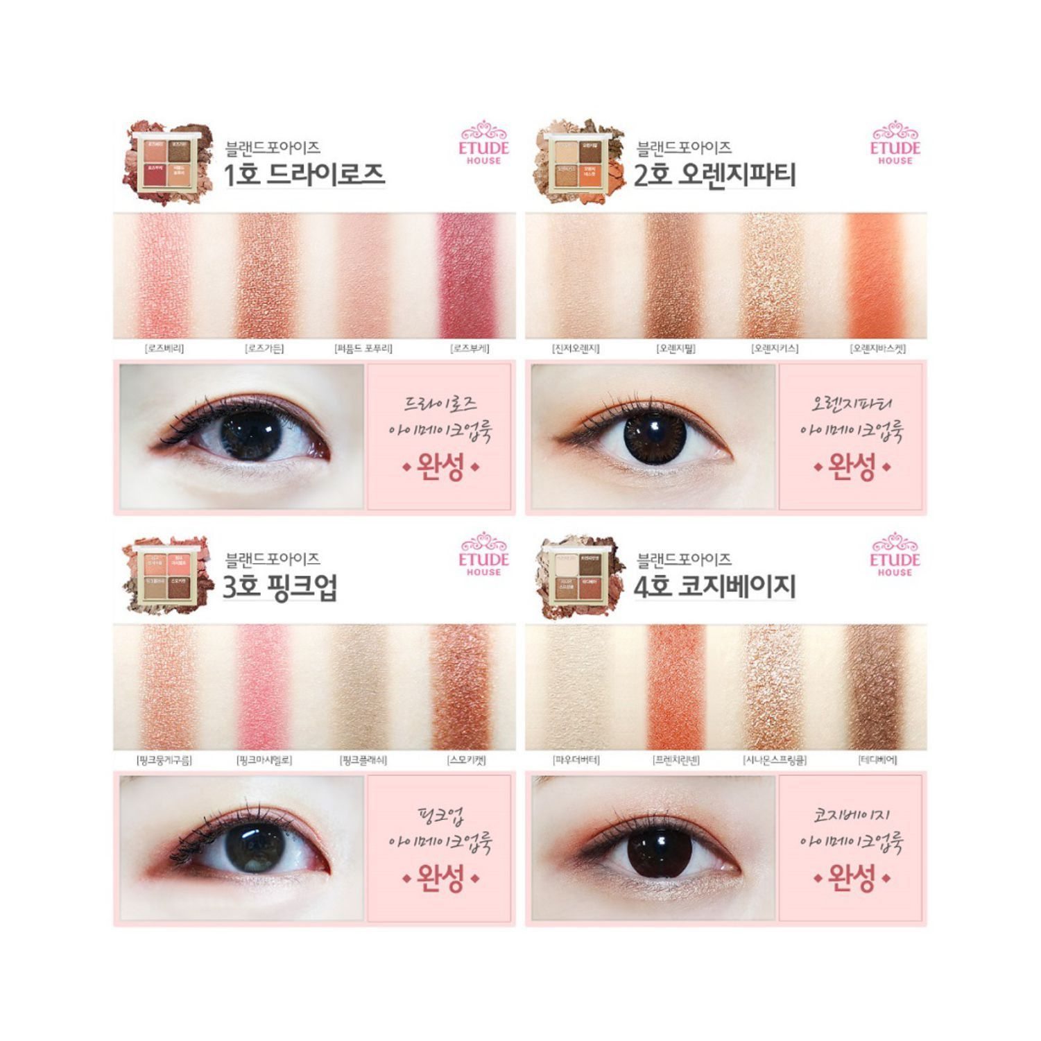Etude house blend for 4 eyes korean makeup tutorials pinterest etude house blend for 4 eyes baditri Image collections