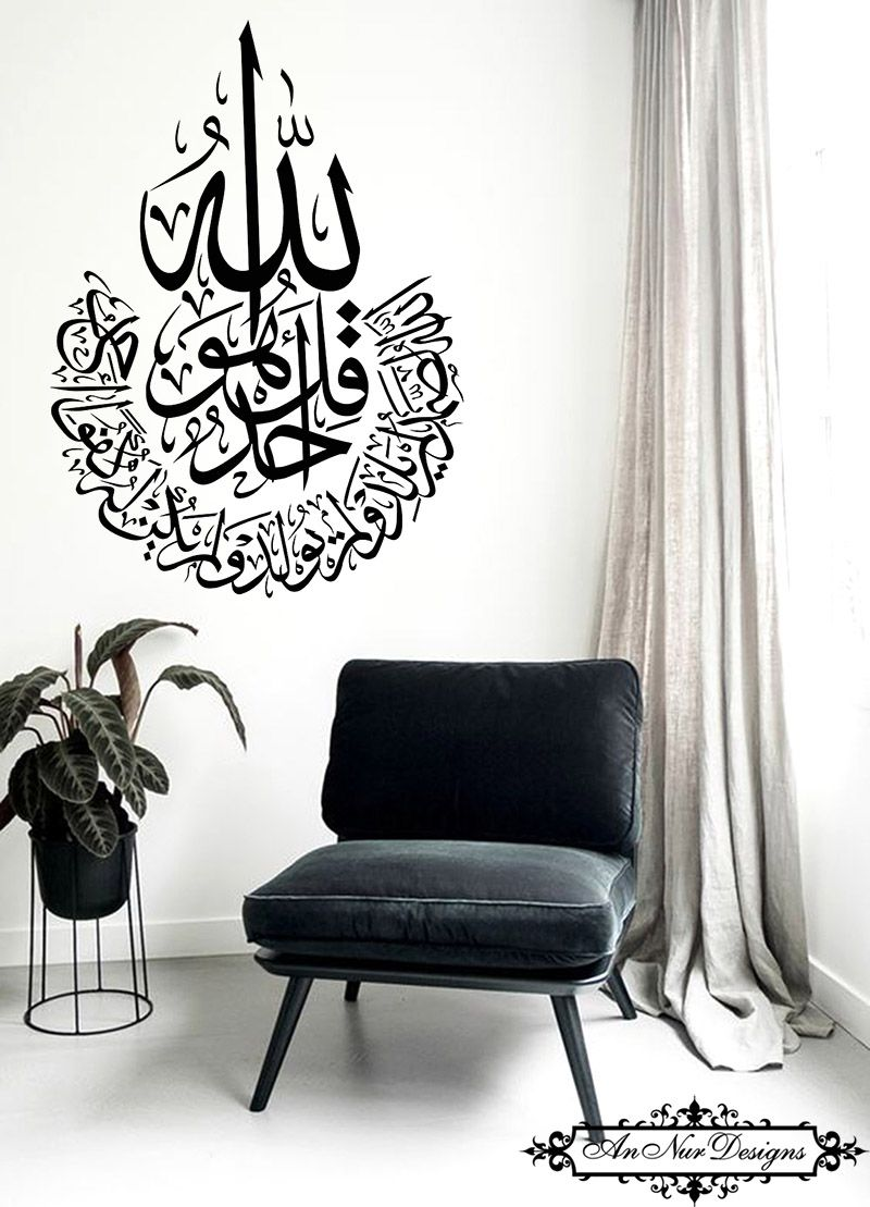 Islamic wall art islamic decals islamic wall decor muslim art islamic wall decals modern islamic wall art modern islamic art