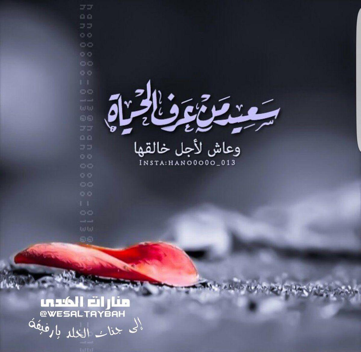 همتنـا غيـر Himatna Photo Quotes Quotes Arabic Quotes