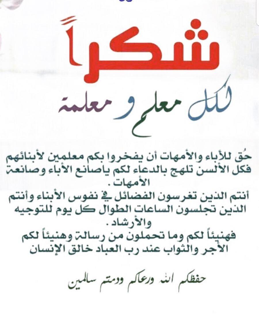 شكرا معلمي شكرا معلمتي Happy Teachers Day Learn Arabic