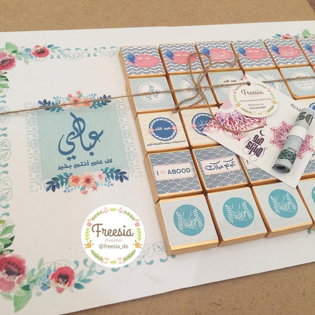 ثيمات شوكولاتة ستكر الشوكولاته بريال مع الشوكولاته ٤ ريال تصميم بطاقات تصميم هدايا ثيمات عيد عيديات Diy Gift Box Eid Decoration Diy Gift