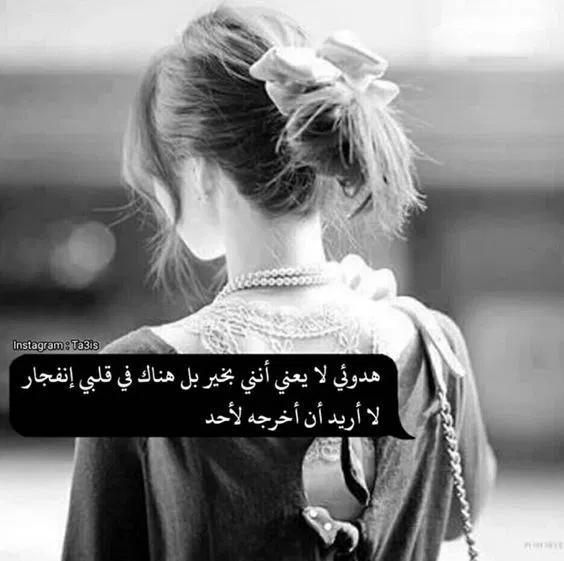 خلفيات حزينه مكتوب عليها كلام حزين جدا جدا فوتوجرافر Arabic Quotes Picture Quotes Cute Couples Goals