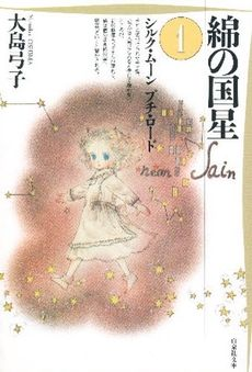 綿の国星 大島弓子 watanokuniboshi yumiko oshima 大島 弓子 本 星