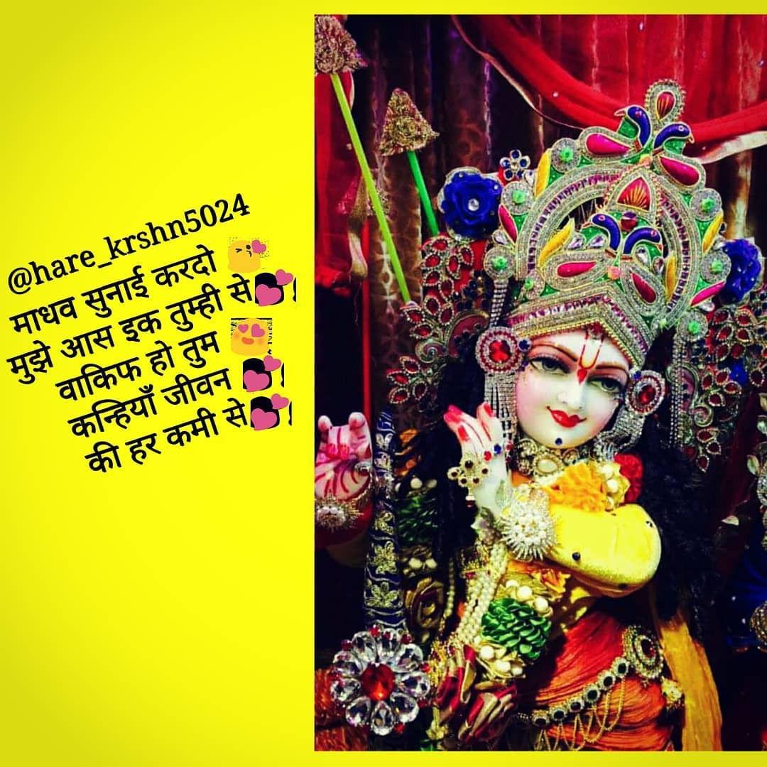 Pin By Ishiqa Maiti On Beautiful K Radhe Krishna Halloween Wreath Krishna