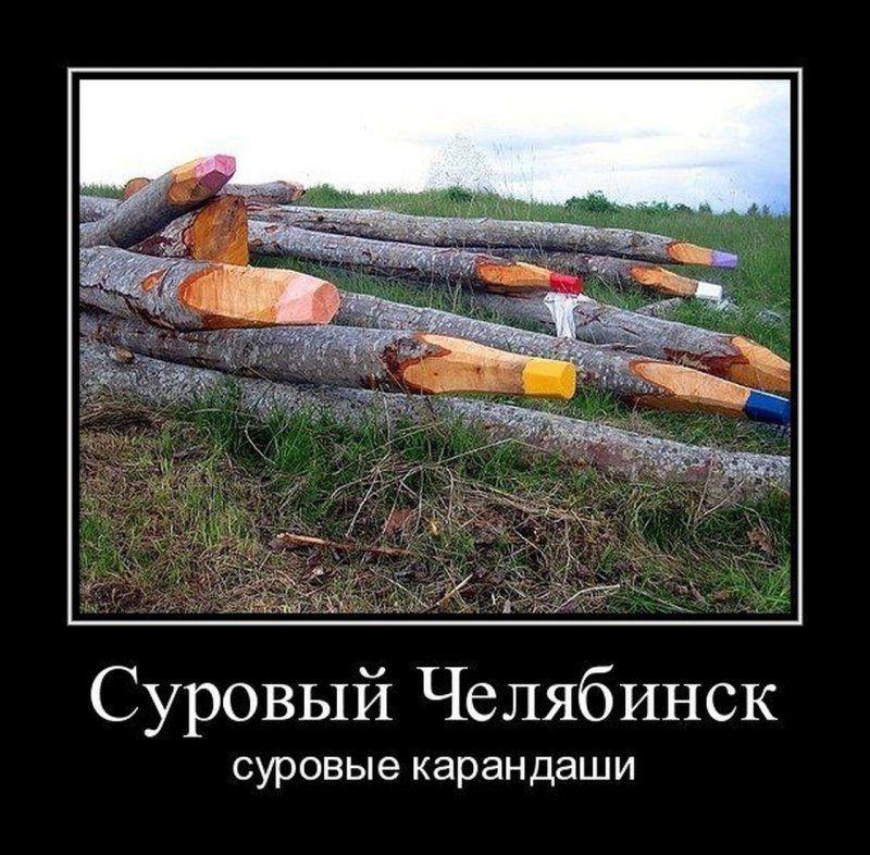 Челябинские прикольные картинки
