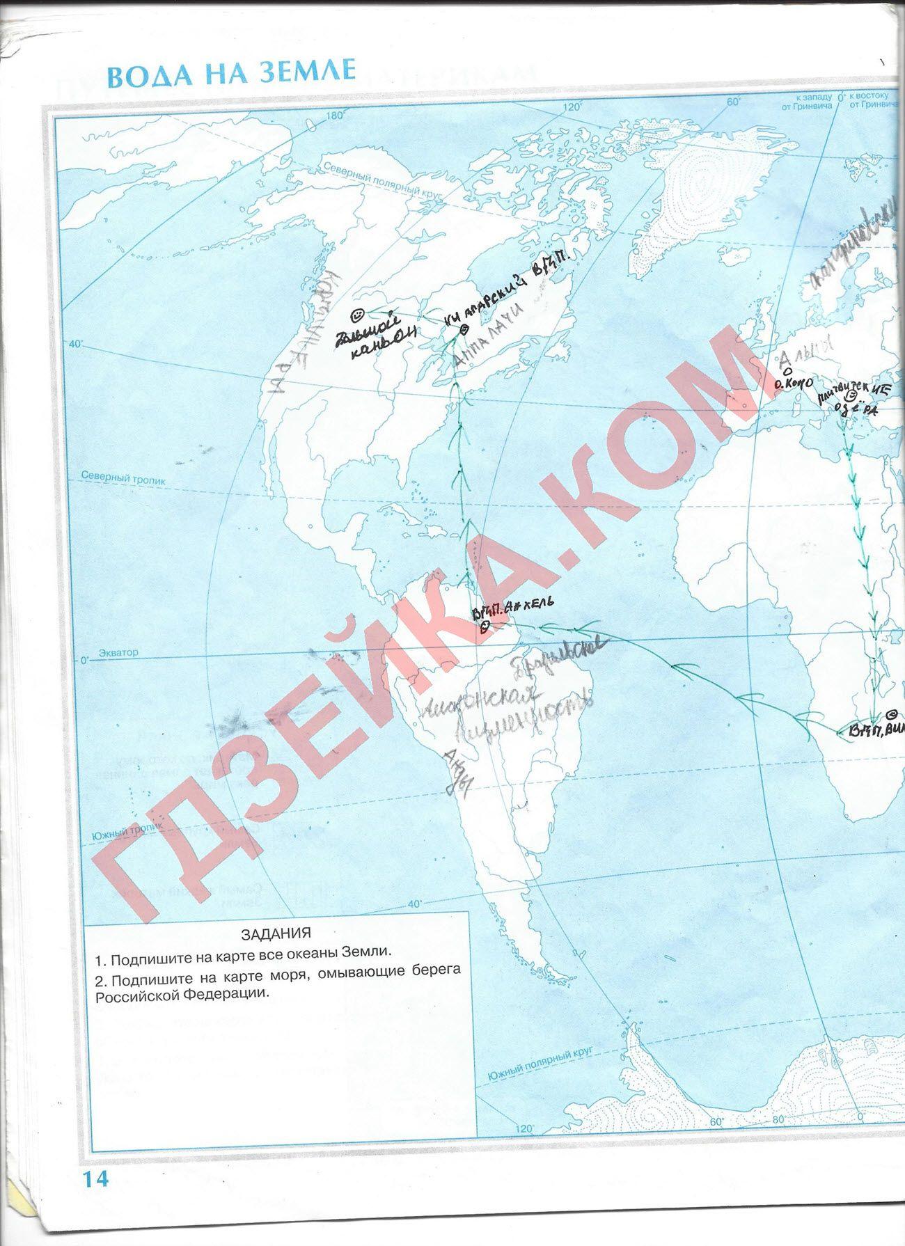 Гдз по географии герасимова 6 класс контурные карты