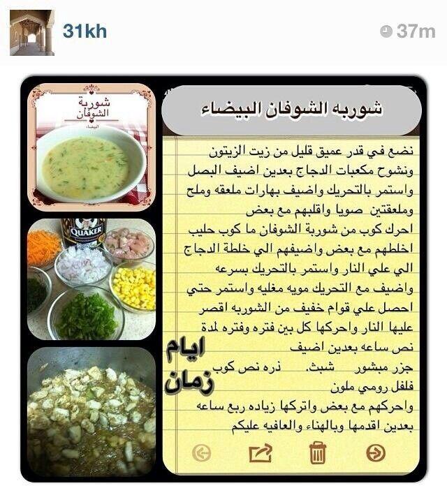 شوربة شوفان Healthy Recipes Natural Food Cooking
