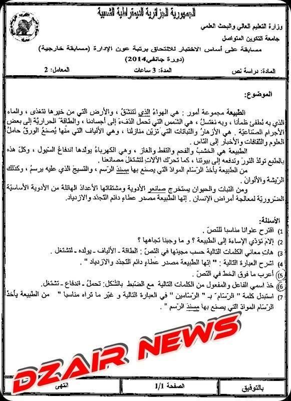 نماذج أسئلة مسابقات توظيف عون إدارة وعون إدارة رئيسي مدونة التوظيف في الجزائر Dzemploi Blog Wall S Blog Posts