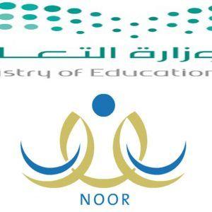رابط نظام نور الجديد 1438 نتائج الطلاب برقم السجل المدني فقط System Education