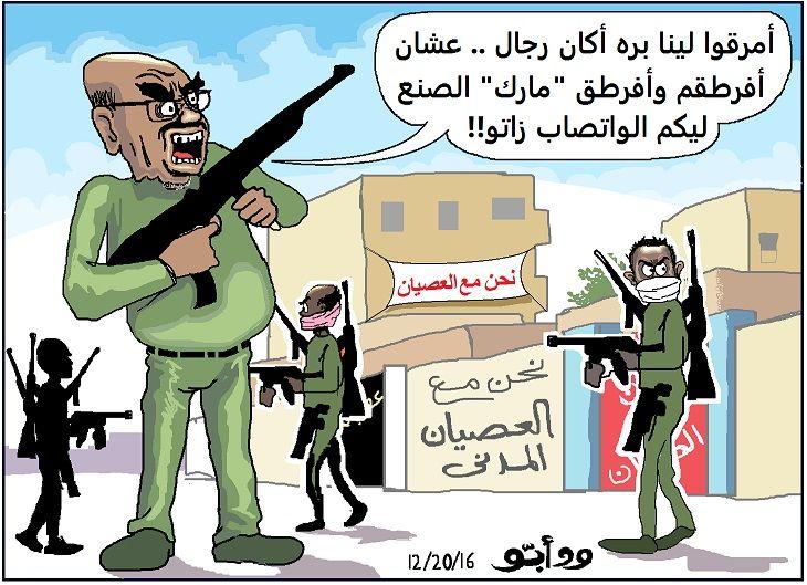 كاركاتير اليوم الموافق 22 ديسمبر 2016 للفنان   ودابو  عن (رجالة) بشة...!!