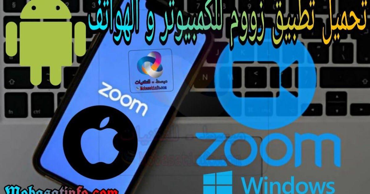 تحميل تطبيق Zoom Cloud Meeting للكمبيوتر و الهواتف برنامج زوم Zoom Cloud Meeting هو برنامج صادر لأجهزة الحاسوب و لله Zoom Cloud Meetings Novelty Sign Clouds