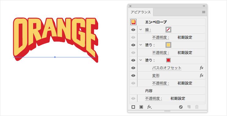 Tips エンベロープで文字の下の辺だけ変形する イラレラボ Illustrator Labo パンフレット デザイン 文字デザイン イラストレーターの基本