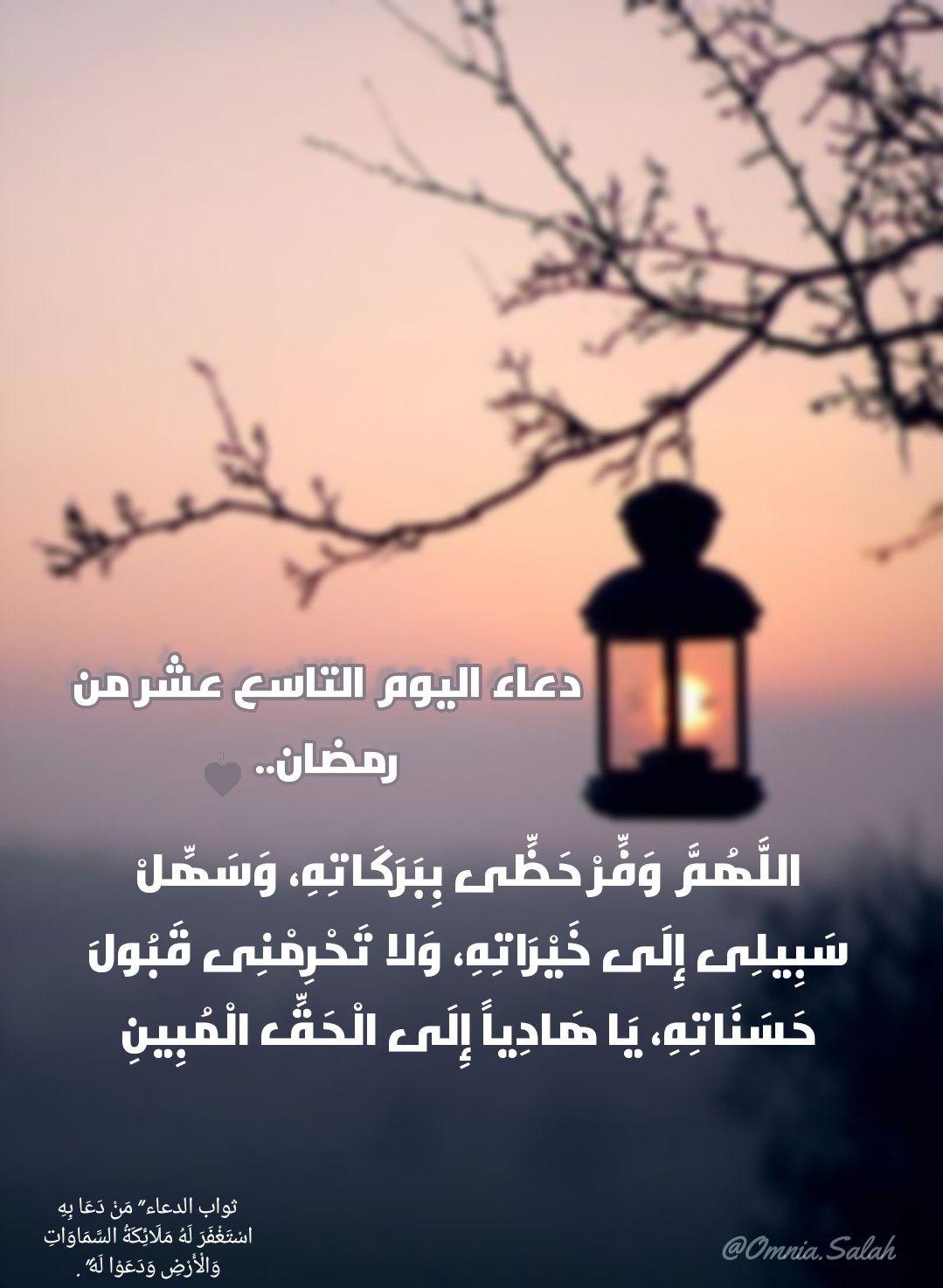 دعاء اليوم التاسع عشر من رمضان Ramadan Lamp Post