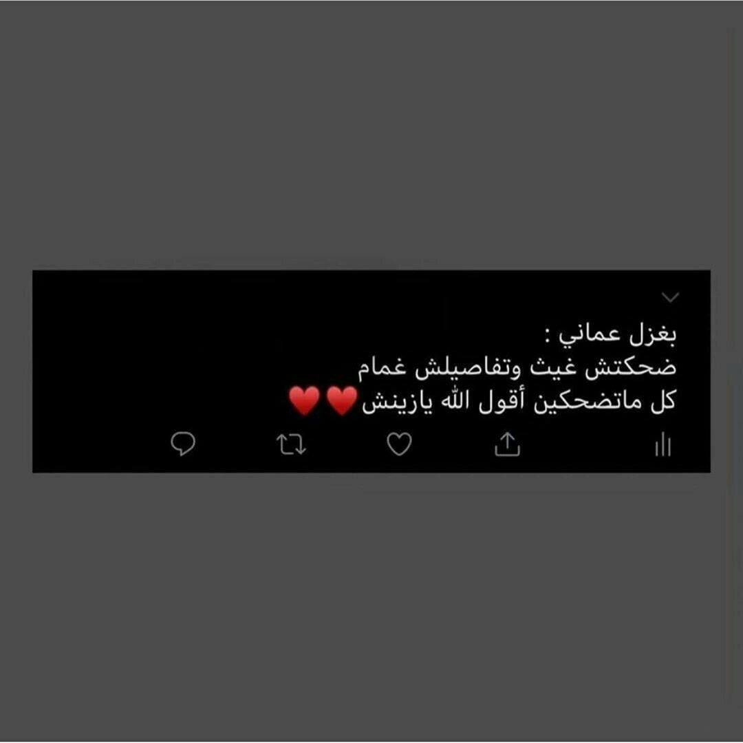 يا زين ضحكتك الي احبها Love Quotes Photos Funny Arabic Quotes Beautiful Arabic Words