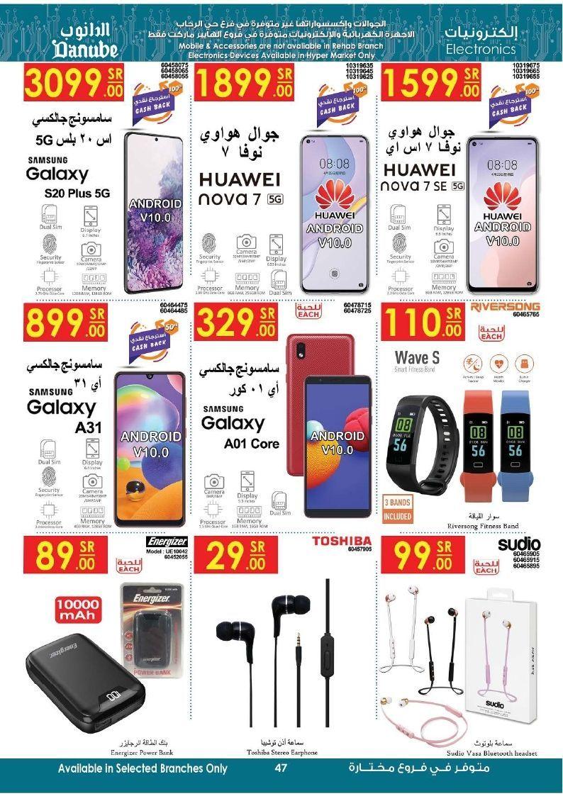 عروض الدانوب جدة علي اسعار الجوالات حتي الثلاثاء 13 10 2020 عروض اليوم Mobile Electronics Device Accessories Galaxy