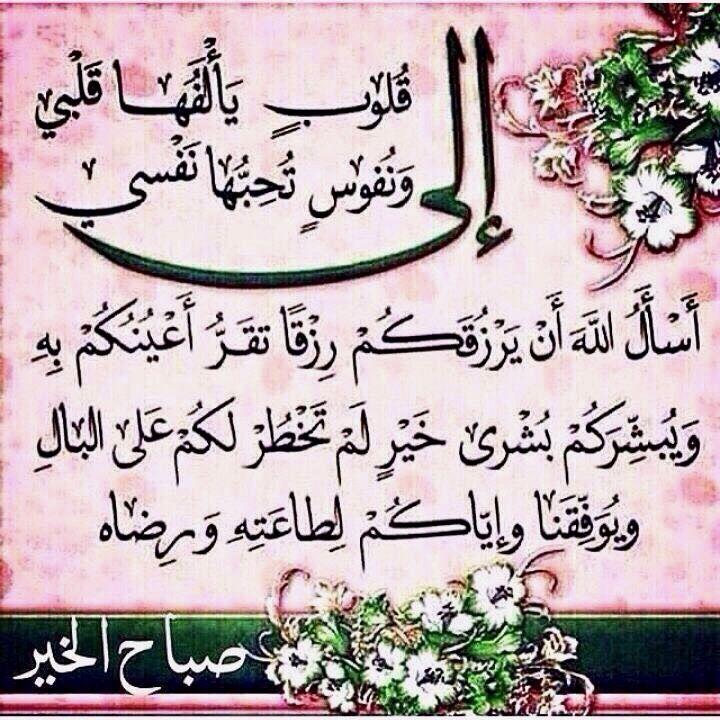 Desertrose ر ب ن ا اغ ف ر ل ي و ل و ال د ي و ل ل م ؤ م ن ين ي و م ي ق وم ال ح س اب Beautiful Morning Messages Good Morning Greetings Muslim Greeting